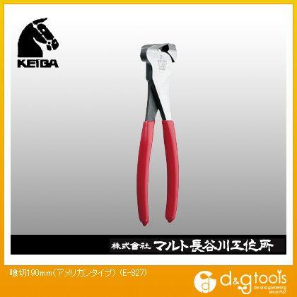 KEIBA喰切(アメリカンタイプ)190   E-827