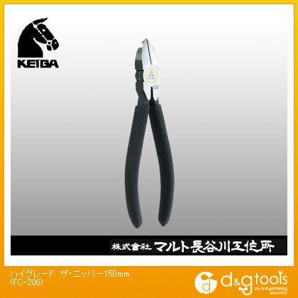 KEIBAハイグレード・ザ・ニッパー150  150mm FC-206
