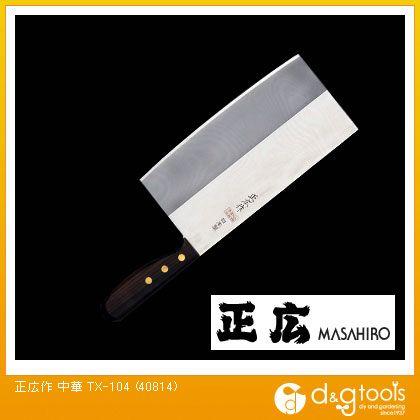 包丁中華TX-104   40814