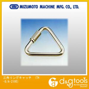 水本機械 三角リングキャッチ TH-8/A-2195