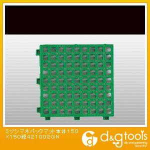ネパックマット本体150X150緑   421-0020
