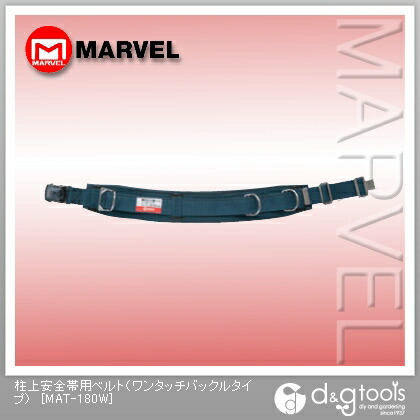 【送料無料】マーベル 柱上安全帯用ベルト(ワンタッチバックルタイプ)   MAT-180W  安全帯安全帯・作業ベルト