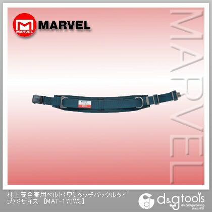 【送料無料】マーベル 柱上安全帯用ベルト(ワンタッチバックルタイプ)  S MAT-170WS  安全帯安全帯・作業ベルト