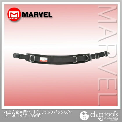 【送料無料】マーベル 柱上安全帯用ベルト(ワンタッチバックルタイプ) 黒  MAT-180WB  安全帯安全帯・作業ベルト