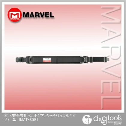 柱上安全帯用ベルト(ワンタッチバックルタイプ) 黒  MAT-80B