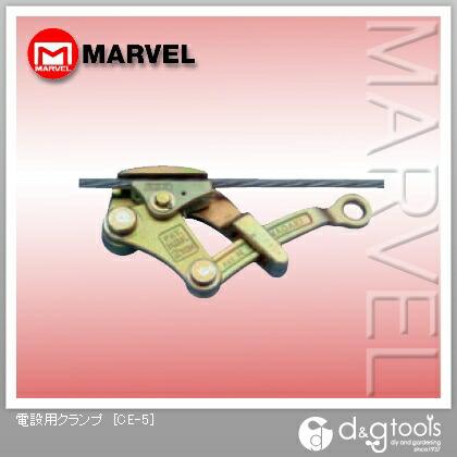 【送料無料】マーベル 電設用クランプ CE-5 1