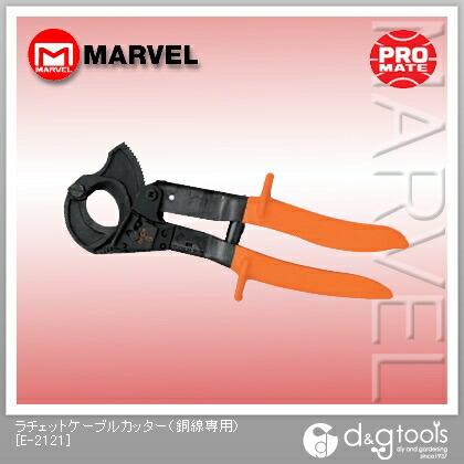 【送料無料】マーベル ラチェットケーブルカッター(銅線専用) E-2121