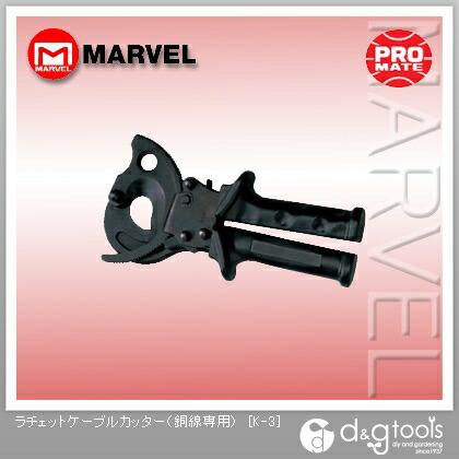 【送料無料】マーベル ラチェットケーブルカッター(銅線専用) K-3