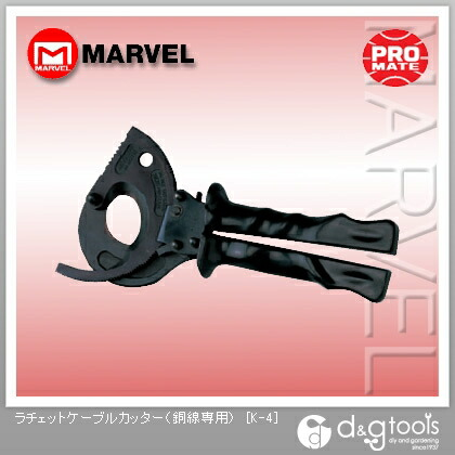 【送料無料】マーベル ラチェットケーブルカッター(銅線専用) K-4