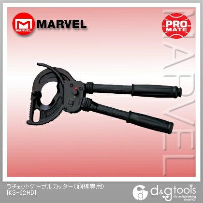 【送料無料】マーベル ラチェットケーブルカッター(銅線専用) KS-62HD