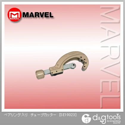 【送料無料】マーベル ベアリング入りチューブカッター SE19023