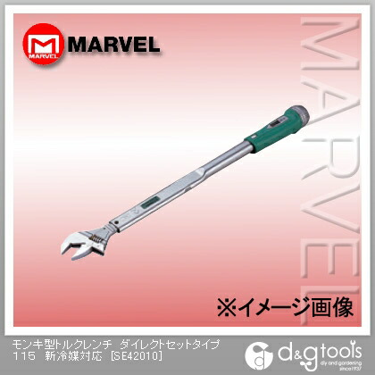 【送料無料】マーベル モンキ型トルクレンチダイレクトセットタイプ新冷媒対応 115 SE42010 1
