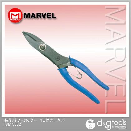 【送料無料】マーベル 特型パワーカッター15倍力直刃 SE15002
