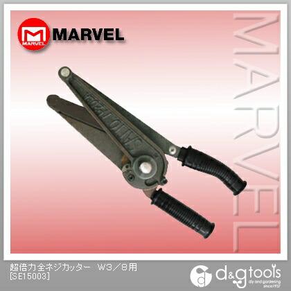 超倍力全ネジカッターW3/8用   SE15003