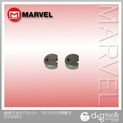 【送料無料】マーベル 超倍力全ネジカッターSE15003用替刃 SE15004