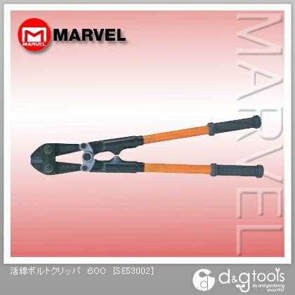 【送料無料】マーベル 活線ボルトクリッパ 600 SE53002