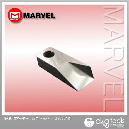【送料無料】マーベル 絶縁体カッター段むき替刃 SE52018