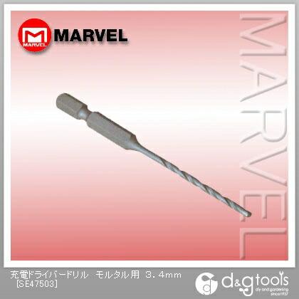 マーベル 充電ドライバードリルモルタル用 3.4mm SE47503