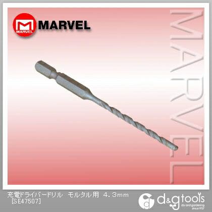 マーベル 充電ドライバードリルモルタル用 4.3mm SE47507