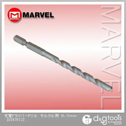 マーベル 充電ドライバードリルモルタル用 6.0mm SE47512