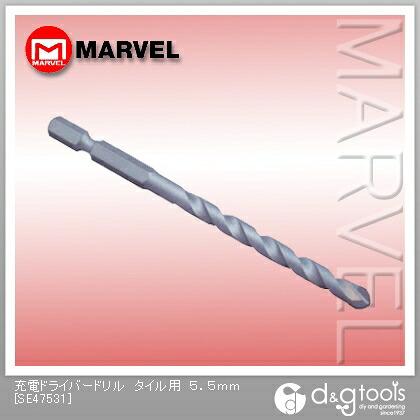 マーベル 充電ドライバードリルタイル用 5.5mm SE47531