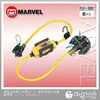 マーベル 漏電遮断器付延長コード過負荷短絡保護兼用型 0.7m SE30013
