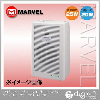 ワイヤレスアンプSDレコーダー/CDプレーヤー/チューナー1台付   SE55003