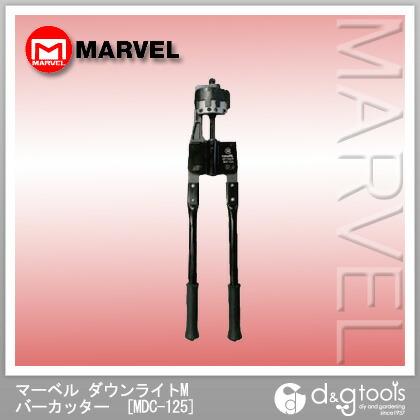 【送料無料】マーベル ダウンライトMバーカッター MDC-125