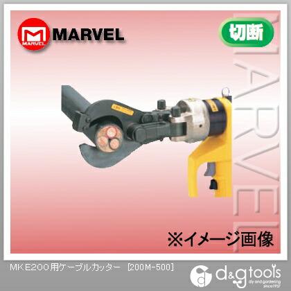 【送料無料】マーベル MKE200用部品ケーブルカッター 200M-500
