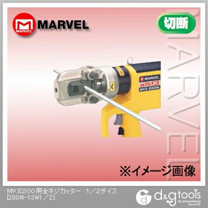 【送料無料】マーベル MKE200用部品全ネジカッター 1/2ダイス 200M-13W1/2