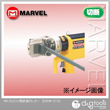 【送料無料】マーベル MKE200用部品鉄筋カッター 200M-S13