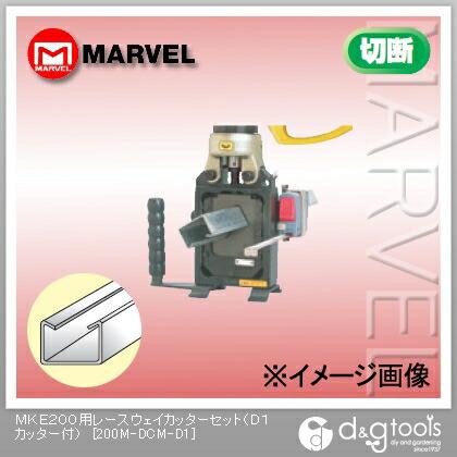 【送料無料】マーベル MKE200用部品レースウェイカッターセット(D1カッター付) 200M-DCM-D1