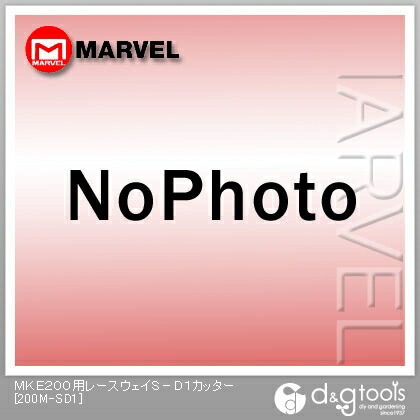 【送料無料】マーベル MKE200用部品レースウェイS-D1カッター 200M-SD1