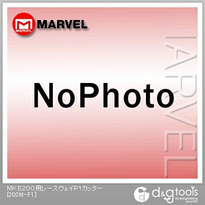 【送料無料】マーベル MKE200用部品レースウェイP1カッター 200M-P1