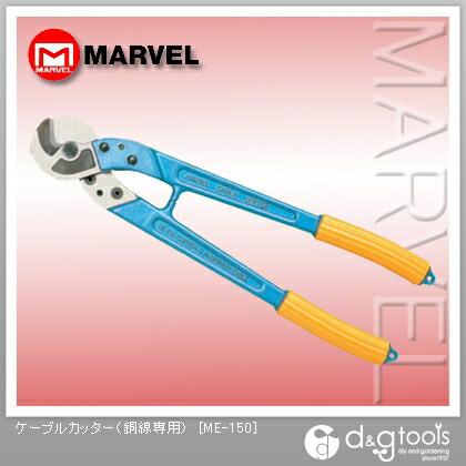 【送料無料】マーベル ケーブルカッター(銅線専用) ME-150