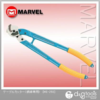 【送料無料】マーベル ケーブルカッター(銅線専用) ME-250