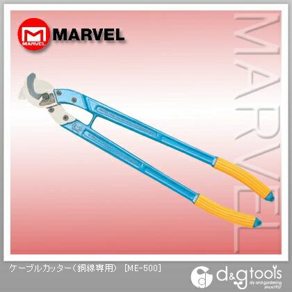 【送料無料】マーベル ケーブルカッター(銅線専用) ME-500