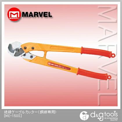 【送料無料】マーベル 絶縁ケーブルカッター(銅線専用) ME-150S