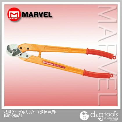 【送料無料】マーベル 絶縁ケーブルカッター(銅線専用) ME-250S