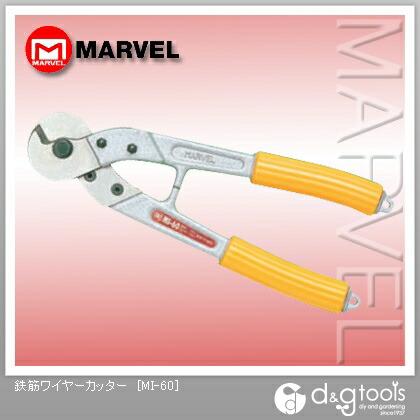 【送料無料】マーベル 鉄筋ワイヤーカッター MI-60