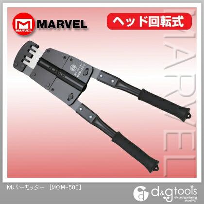 【送料無料】マーベル Mバーカッター MCM-500 1
