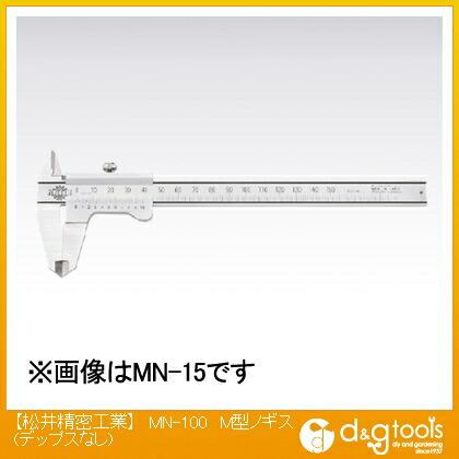 M型ノギス(デップスなし)   MN-100