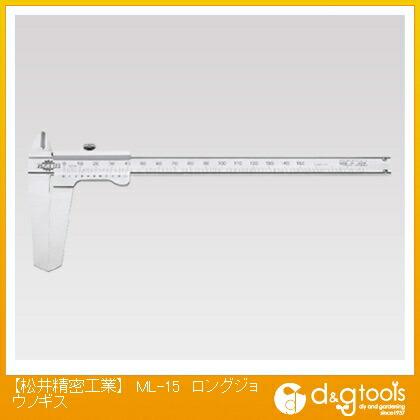 【送料無料】松井精密工業 ロングジョウノギス ML-15