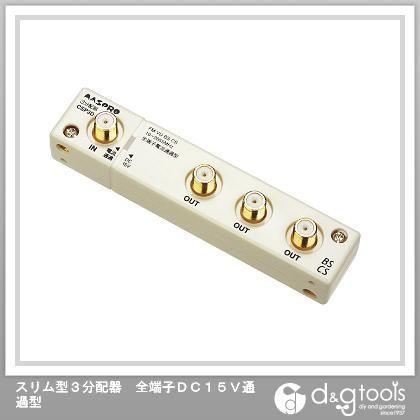 マスプロ電工 スリム型3分配器全端子DC15V通過型 CSP3D-P