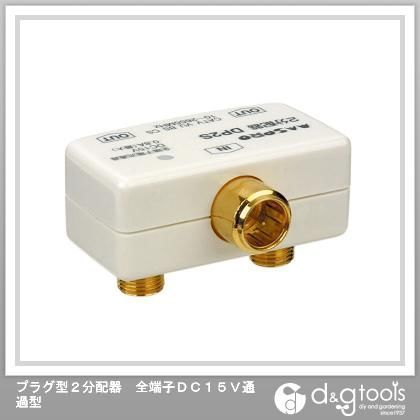 マスプロ電工 プラグ型2分配器全端子DC15V通過型 DP2S-P