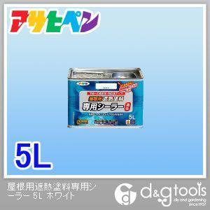 屋根用遮熱塗料専用シーラー5L ホワイト 5L