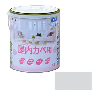 NEW水性インテリアカラー屋内カベ用無臭水性塗料 ミストグレー 1.6L