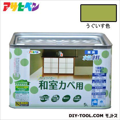 NEW水性インテリアカラー和室カベ用無臭水性塗料 うぐいす色 5L