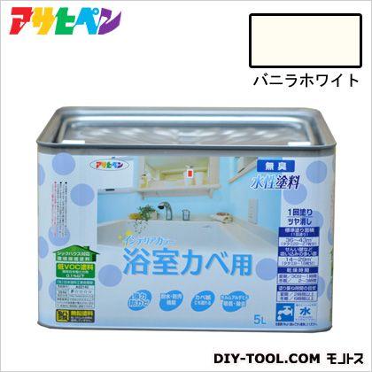 【送料無料】アサヒペン NEW水性インテリアカラー浴室カベ用無臭水性塗料 バニラホワイト 5L 1