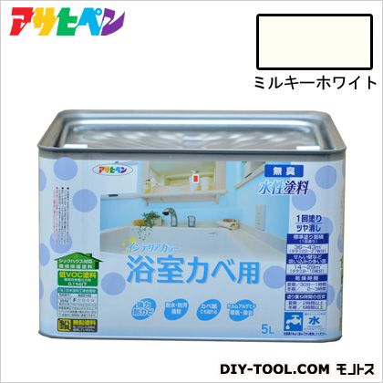 NEW水性インテリアカラー浴室カベ用無臭水性塗料 ミルキーホワイト 5L